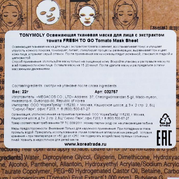 Тканевая маска для лица TONYMOLYс Fresh To Go экстрактом томата, 22 г - фото 2