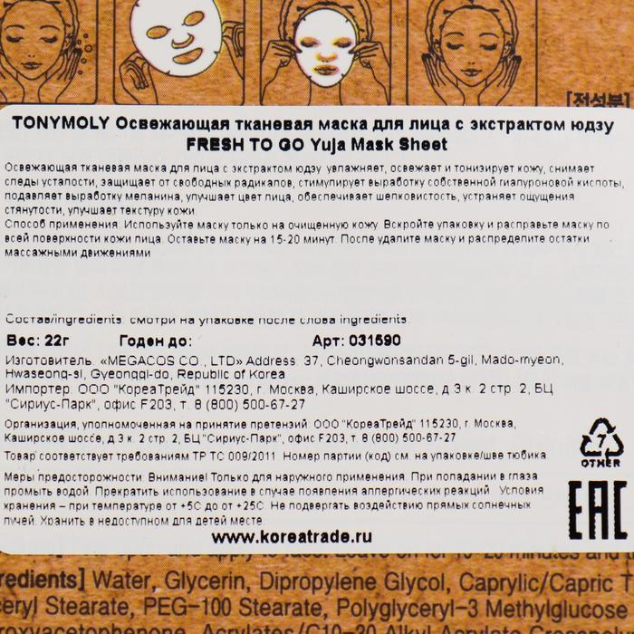 Тканевая маска для лица TONYMOLY Fresh To Go с экстрактом юдзу, 22 г - фото 2
