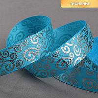 Лента репсовая с тиснением 'Вьюнок', 25 мм, 18 ± 1 м, цвет голубой