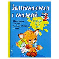 Занимаемся с мамой. Обучающие задания для маленьких гениев 6-7 лет. Александрова О. В.