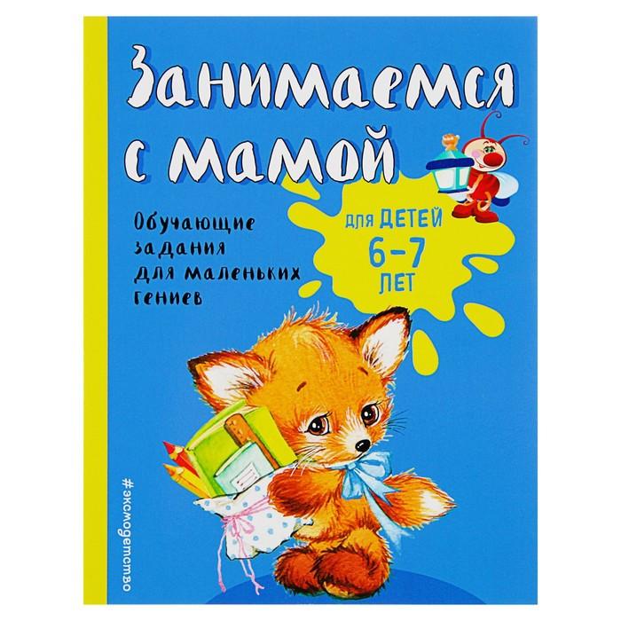 Занимаемся с мамой. Обучающие задания для маленьких гениев 6-7 лет. Александрова О. В. - фото 1