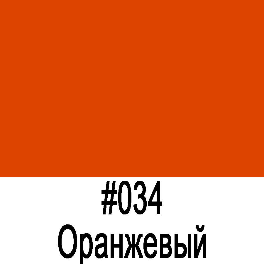 ORACAL 8100 034 Оранжевый (1,26m*50m)