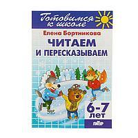 Рабочая тетрадь для детей 6-7 лет 'Читаем и пересказываем'. Бортникова Е. Ф.