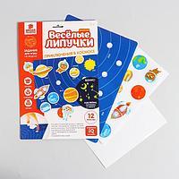 Весёлые липучки 'Приключения в космосе', со светящимися наклейками