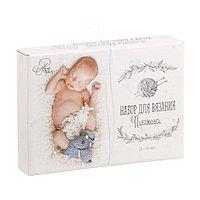 Костюмы для новорожденных 'Любимые пяточки', набор для вязания, 14 x 10 x 2,5 см