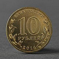 Монета '10 рублей 2014 ГВС Колпино Мешковой'