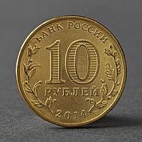 Монета '10 рублей 2014 ГВС Владивосток Мешковой'