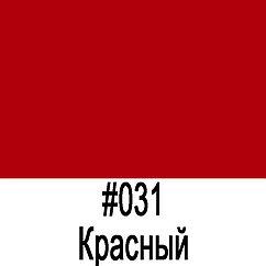 ORACAL 8100 031 Красный (1,26m*50m)