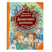 'Денискины рассказы', Драгунский В. Ю.