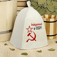 Шапка для бани с вышивкой 'Рожденный в СССР, серп и молот', первый сорт
