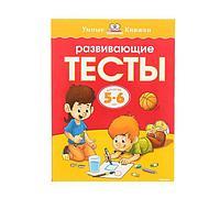 Развивающие тесты для детей 5-6 лет. Земцова О. Н.