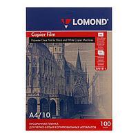 Плёнка А4 для чёрно-белого копирования LOMOND, 100 мкм, прозрачная двусторонняя, 10 листов (0701411)