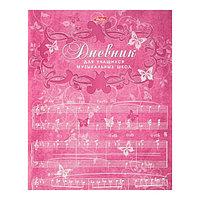 Дневник для музыкальной школы, мягкая обложка, 'Бабочки', со справочным материалом, обложка мелованный картон,