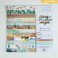 Набор бумаги для скрапбукинга с фольгированием 'Походэто маленькая жизнь', 12 листов, 30.5 x 30.5 см