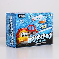 Набор для творчества 'Бомбочки для ванн своими руками. Транспорт'