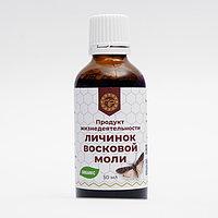 Продукт жизнедеятельности личинок восковой моли (экстракт, 50 мл)