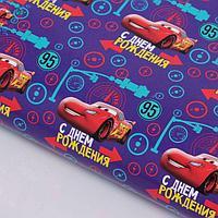 Бумага упаковочная глянцевая 'С Днем Рождения', 70х100 см, Тачки (комплект из 10 шт.)