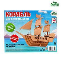 Деревянный конструктор 3Д модель 'Корабль'