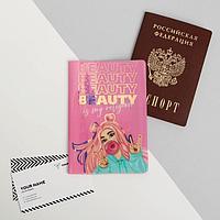 Голографичная паспортная обложка 'Бьюти'