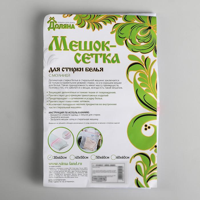 Мешок для стирки белья Доляна, 30x40 см, мелкая сетка, цвет МИКС - фото 4
