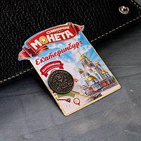 Монета 'Екатеринбург', d 2 см