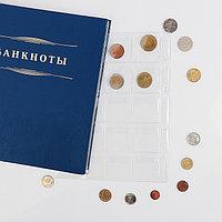 Лист для монет, Оптима, 200х250 мм, на 12 ячеек 50х50 мм (комплект из 10 шт.)
