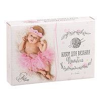 Костюмы для новорожденных 'Принцесса', набор для вязания, 4 x 10 x 2,5 см