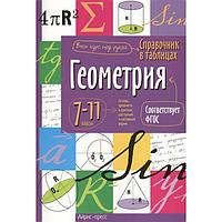 Справочник в таблицах 'Геометрия, 7-11 класс'