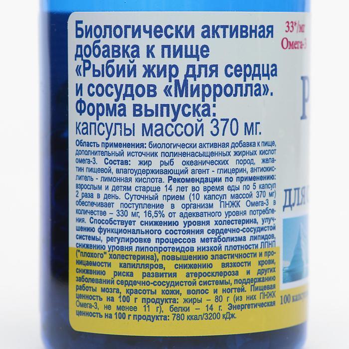 Рыбий жир Mirrolla для сердца и сосудов, 100 капсул - фото 2