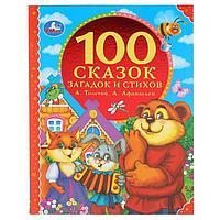 Книга '100 сказок, загадок и стихов' из серии '100 сказок', 96 стр.