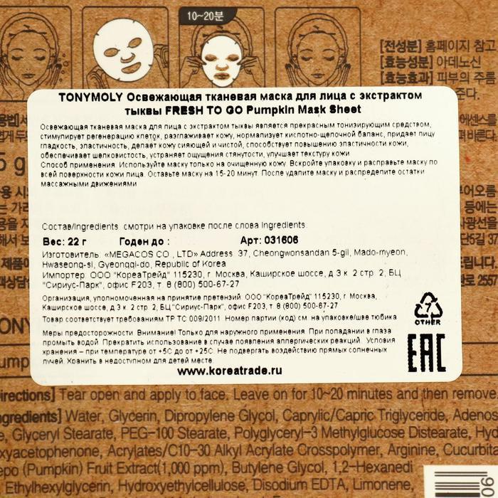 Тканевая маска для лица TONYMOLY Fresh To Go с экстрактом тыквы, 22 г - фото 2
