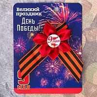 Лента георгиевская со значком 'День Победы'
