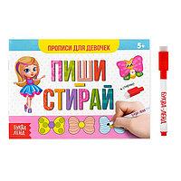 Многоразовая книжка с маркером 'Пиши-стирай. Прописи для девочек', 12 стр.