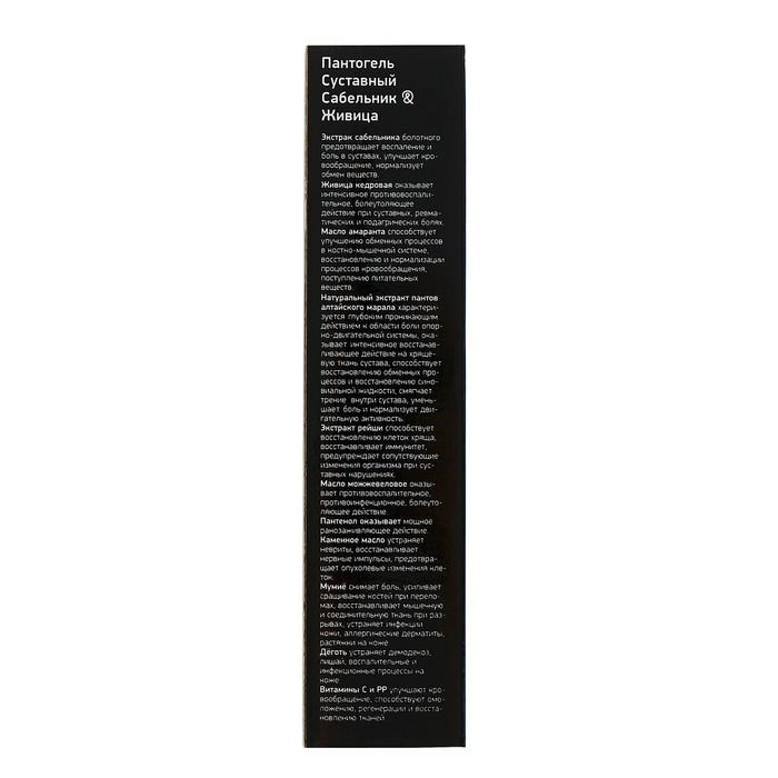 Крем-гель пантовый суставной велнес 'Сабельник и Живица', 50 мл - фото 4