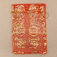 Мешочек подарочный органза Happy new year, 20 x 30 см (комплект из 20 шт.)