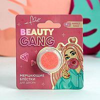 Мелкие блёстки для декора ногтей Beauty bomb, цвет светло-розовый