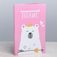 Папка для медицинского полиса 'Мишка' для девочки