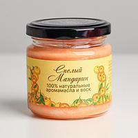 Натуральная эко свеча 'Спелый мандарин', 7х7,5 см, 14 ч