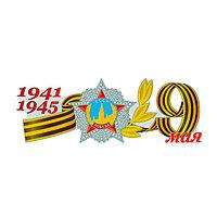 Наклейка на авто '1941-1945 Орден победы 9 мая' 508x184 мм