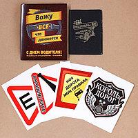 Набор обложка для автодокументов и 4 наклейки 'С днем водителя'