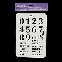 Трафарет пластик 'Вечный календарь', высота цифры 4 см, 22х31 см