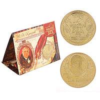 Коллекционная монета 'И.А. Крылов'