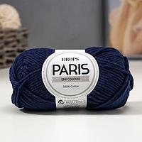 Пряжа 'Paris' 100 хлопок 75м/50гр (28 тёмно-синий)