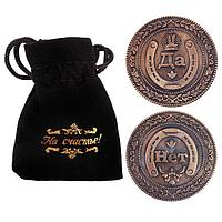 Монета в бархатном мешке 'Да - Нет', d3,8 см