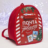 Рюкзак детский новогодний, отдел на молнии, цвет красный, 'Новогодняя почта'