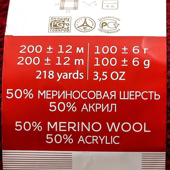 Пряжа 'Мериносовая' 50меринос.шерсть, 50 акрил 200м/100гр (07-Бордо) - фото 4