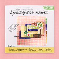 Кулинарная книга 'Для кулинарных шедевров', набор для создания, 15.5 x 15.5 x 2.5 см