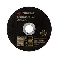 Круг отрезной по металлу TUNDRA, армированный, 125 х 2.5 х 22 мм