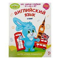 Обучающие книги 'Английский язык', 6 книг по 16 стр., в папке