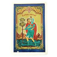 Икона в авто 'Святой Христофор', с клеящейся основой